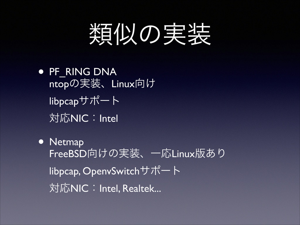 ྨͷ࣮ • PF_RING DNA ntopͷ࣮ɺLinux͚ libpcapαϙ...