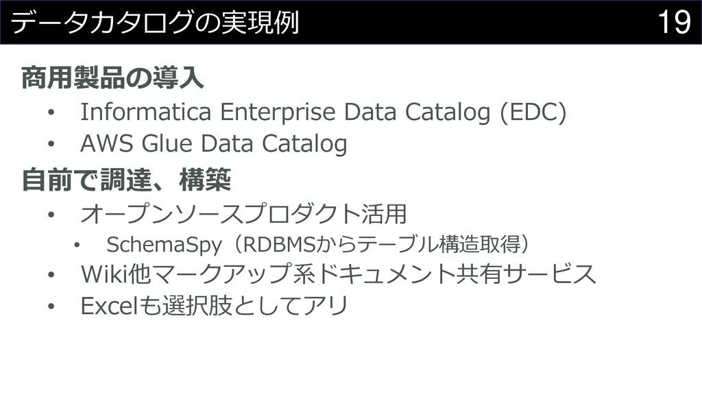 19 データカタログの実現例 商用製品の導入 • Informatica Enterprise...