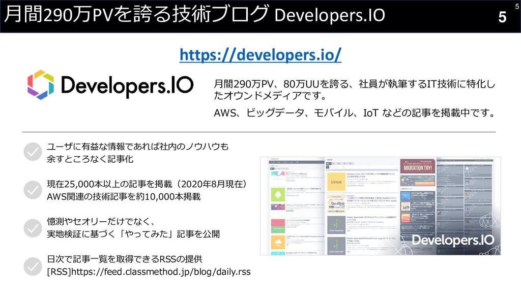 5 月間290万PVを誇る技術ブログ Developers.IO https://develo...