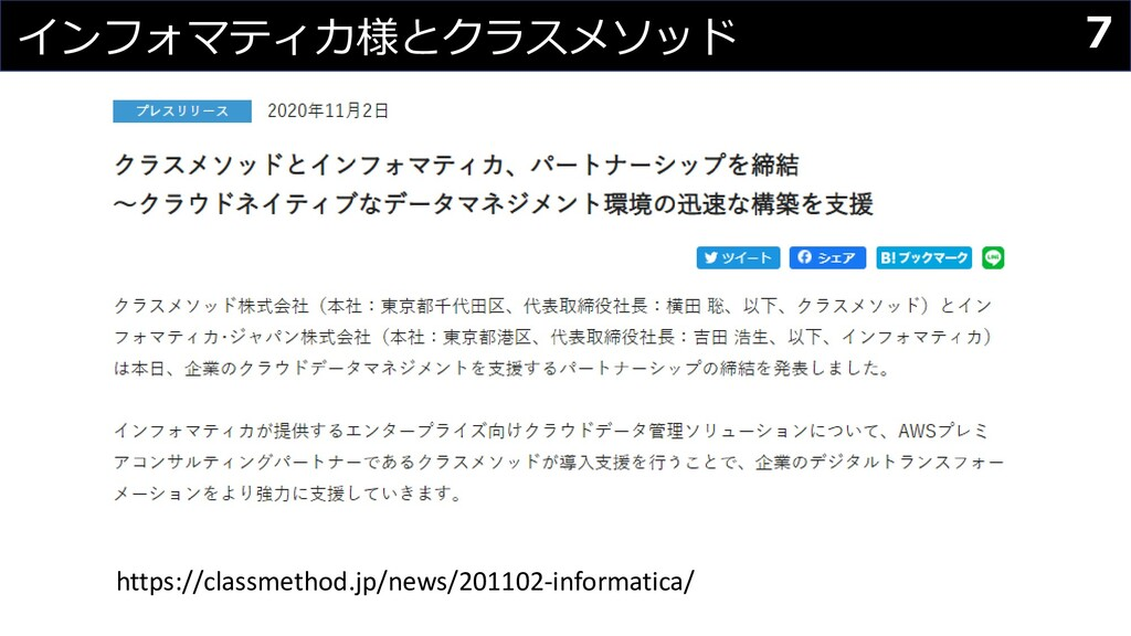 インフォマティカ様とクラスメソッド 7 https://classmethod.jp/news...