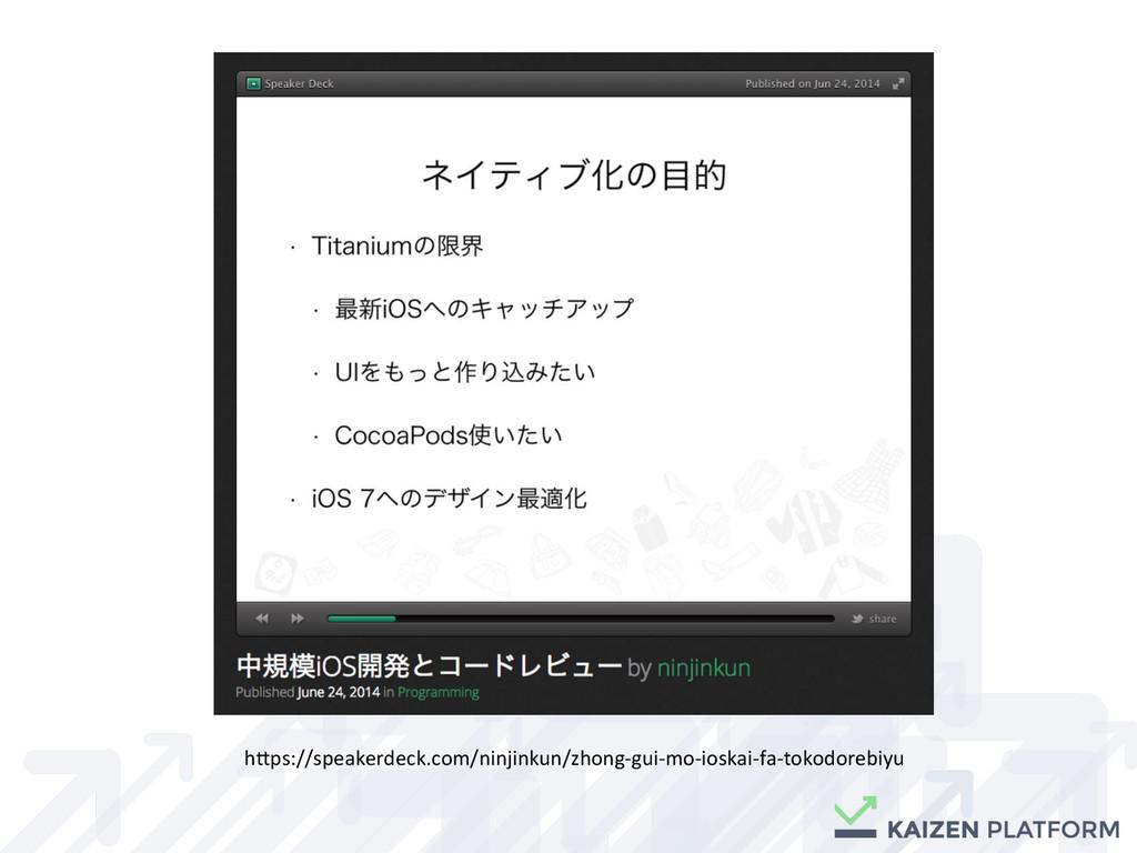 hDps://speakerdeck.com/ninjinkun/zhong-‐gui-‐...