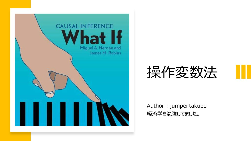 操作変数法 Author : jumpei takubo 経済学を勉強してました。