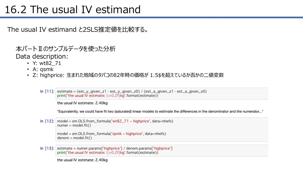 16.2 The usual IV estimand The usual IV estiman...