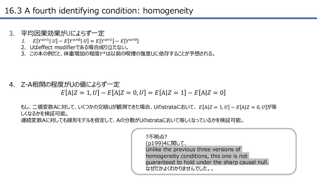 16.3 A fourth identifying condition: homogeneit...