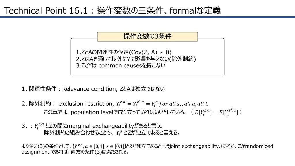 Technical Point 16.1︓操作変数の三条件、formalな定義 1. 関連性条...