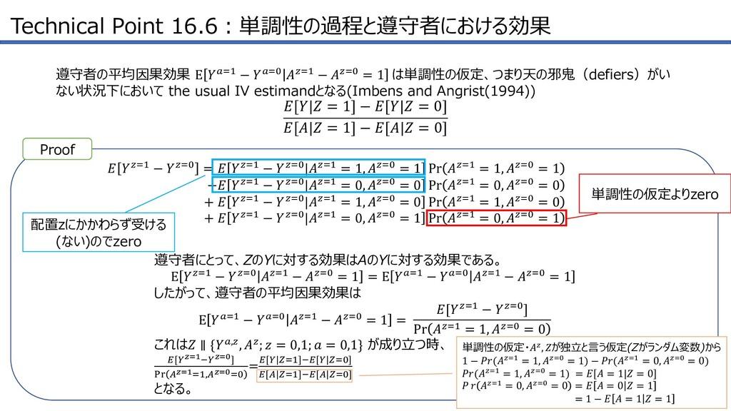 Technical Point 16.6︓単調性の過程と遵守者における効果 遵守者の平均因果効...