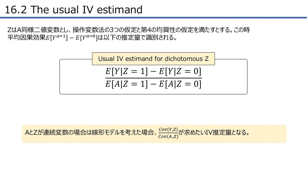 16.2 The usual IV estimand [| = 1] − [| = 0] [|...
