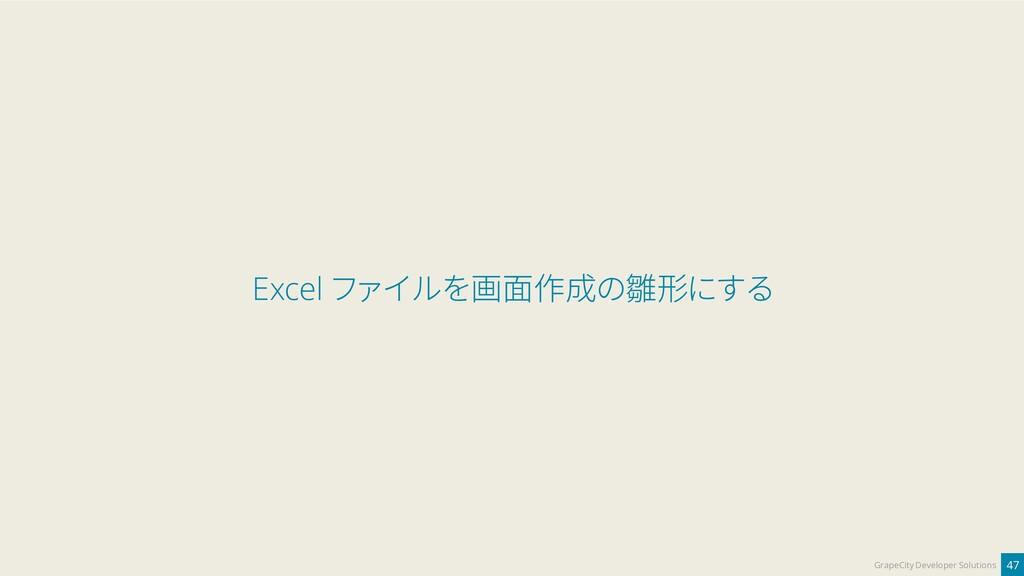 47 GrapeCity Developer Solutions Excel ファイルを画面作...