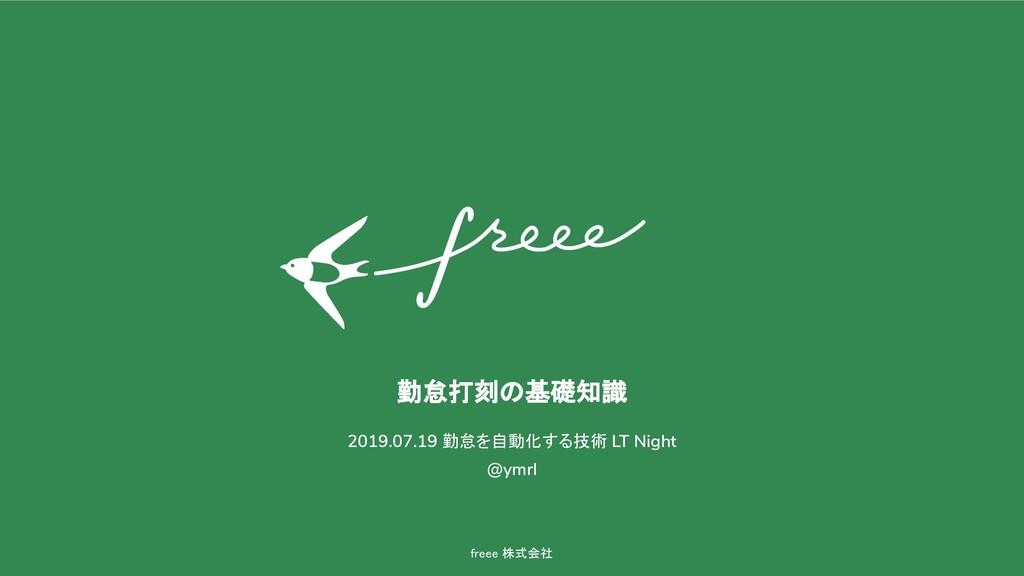 freee 株式会社 2019.07.19 勤怠を自動化する技術 LT Night @ymr...