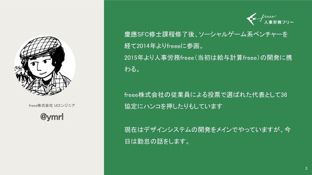 慶應 FC修士課程修了後、ソーシャルゲーム系ベンチャーを 経て2014年よりfreeeに参画。...