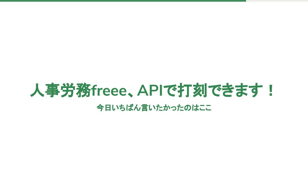 人事労務freee、APIで打刻できます! 今日いち ん言いたかった ここ