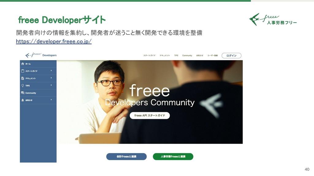 40 freee Developerサイト 開発者向け 情報を集約し、開発者が迷うこと無く開...