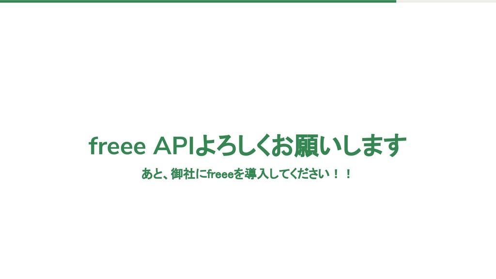 freee APIよろしくお願いします あと、御社にfreeeを導入してください!!