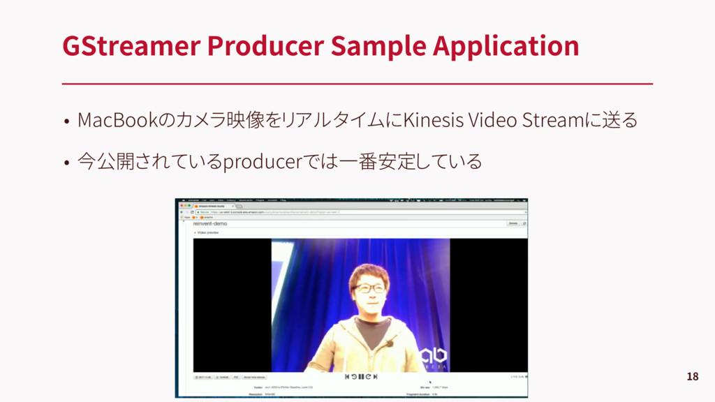 • MacBookのカメラ映像をリアルタイムにKinesis Video Streamに送る ...