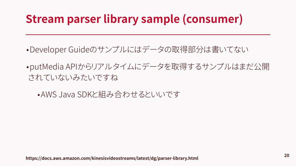 •Developer Guideのサンプルにはデータの取得部分は書いてない •putMedia...