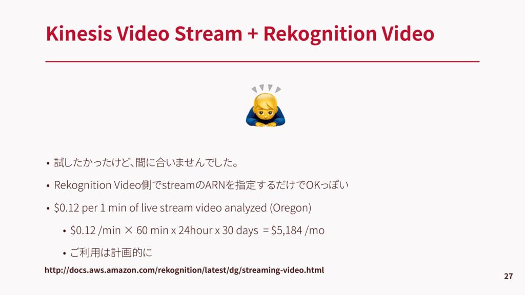 Kinesis Video Stream + Rekognition Video 27 ht...