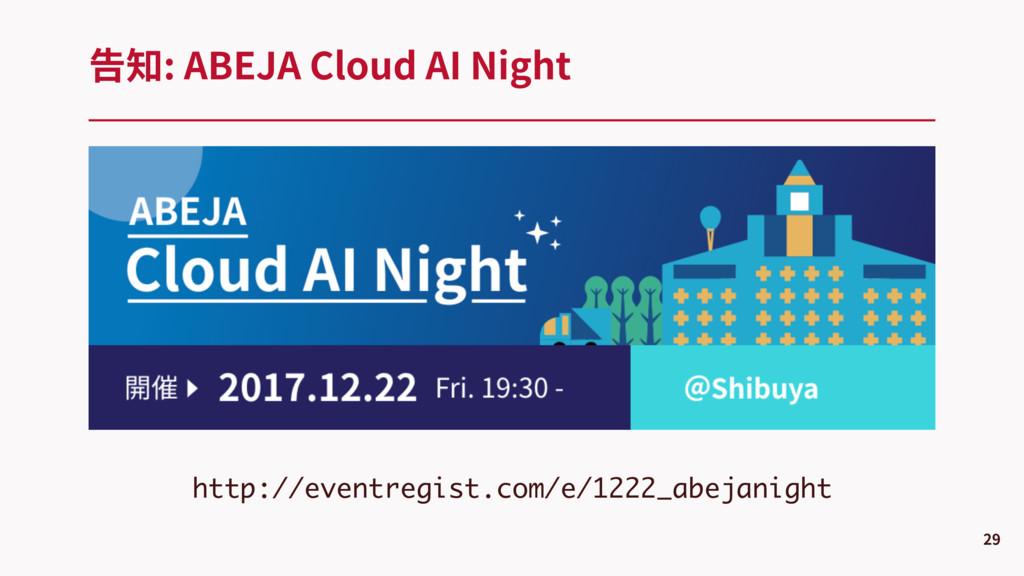 告知: ABEJA Cloud AI Night 29 http://eventregist....