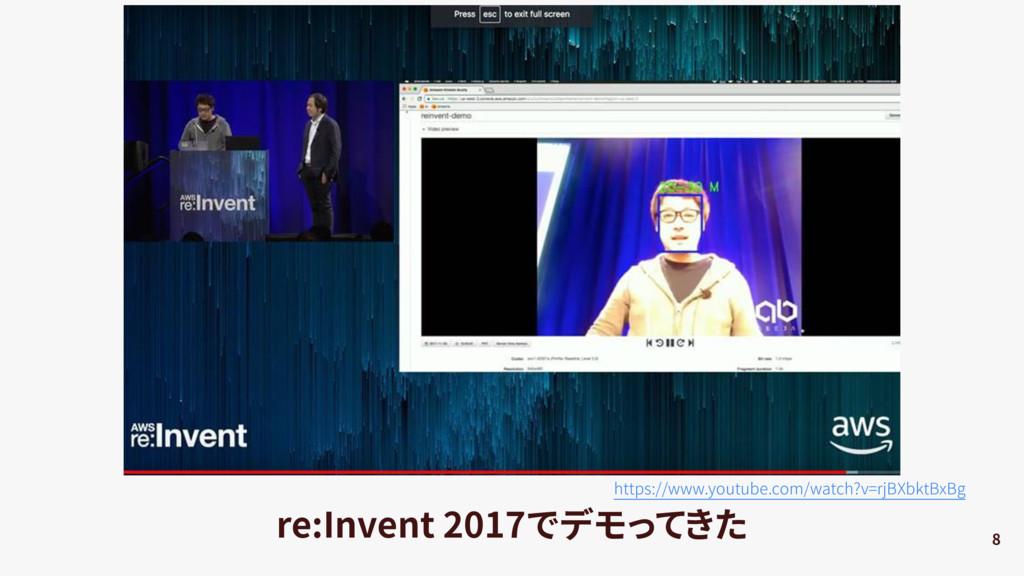 8 re:Invent 2017でデモってきた https://www.youtube.com...