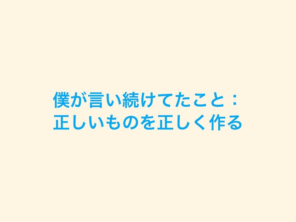 ͕ݴ͍ଓ͚ͯͨ͜ͱɿ ਖ਼͍͠ͷΛਖ਼͘͠࡞Δ
