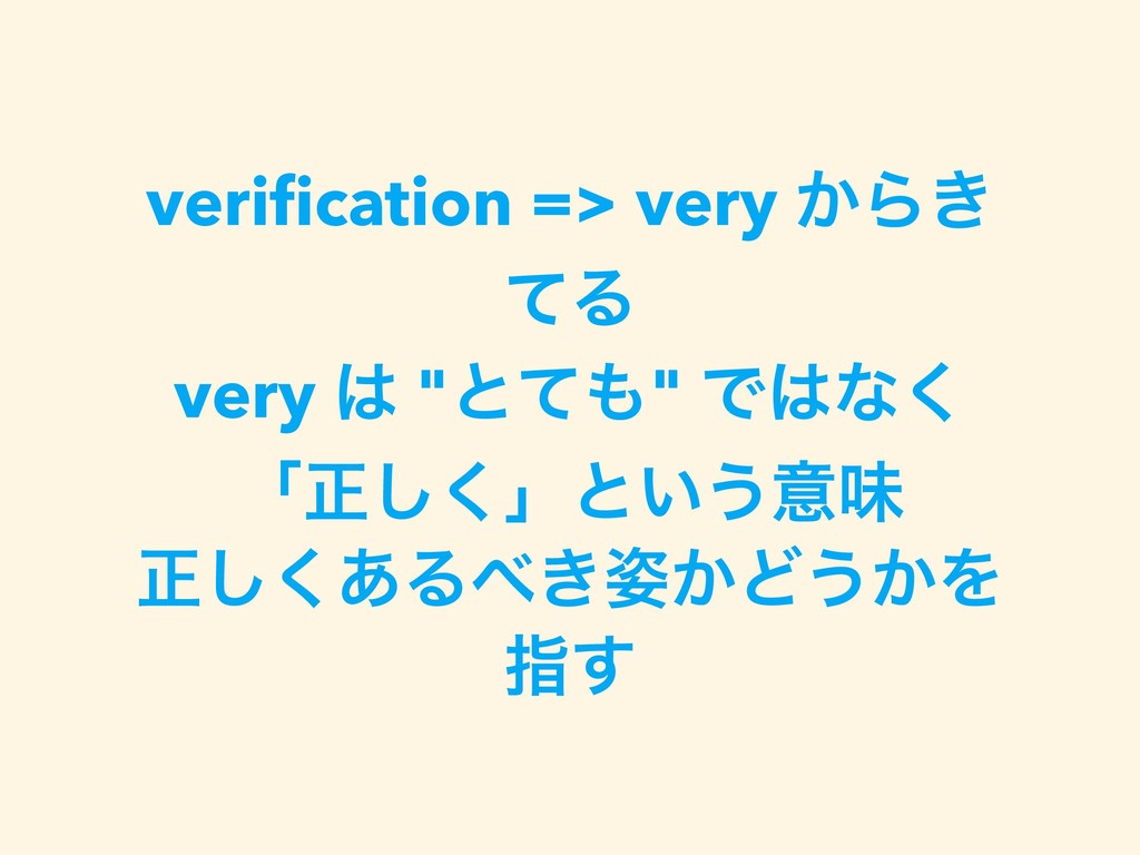 "verification => very ͔Β͖ ͯΔ very  ""ͱͯ"" Ͱͳ͘ ʮਖ਼..."