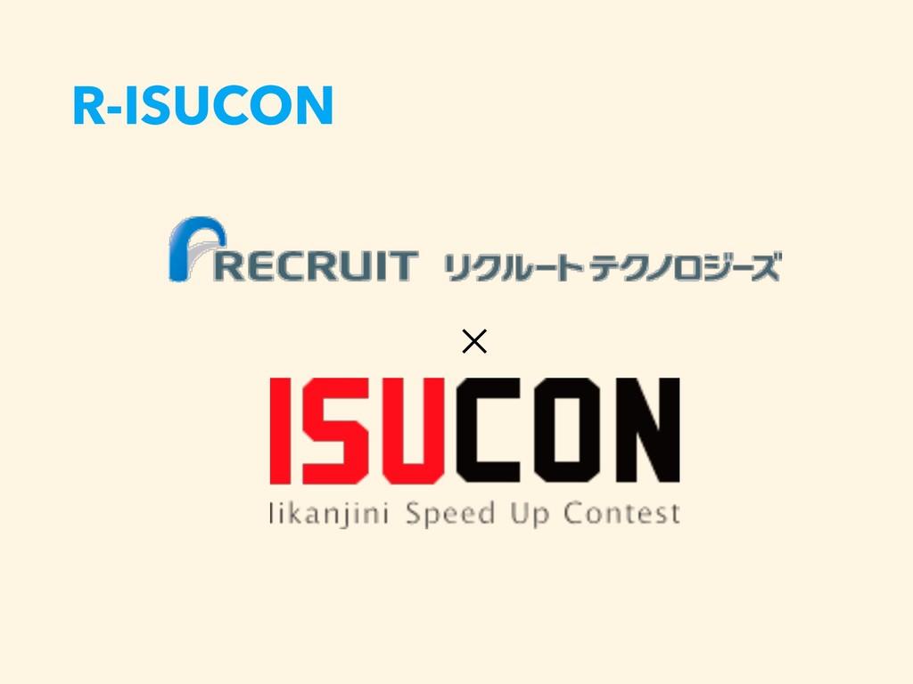 R-ISUCON ✕