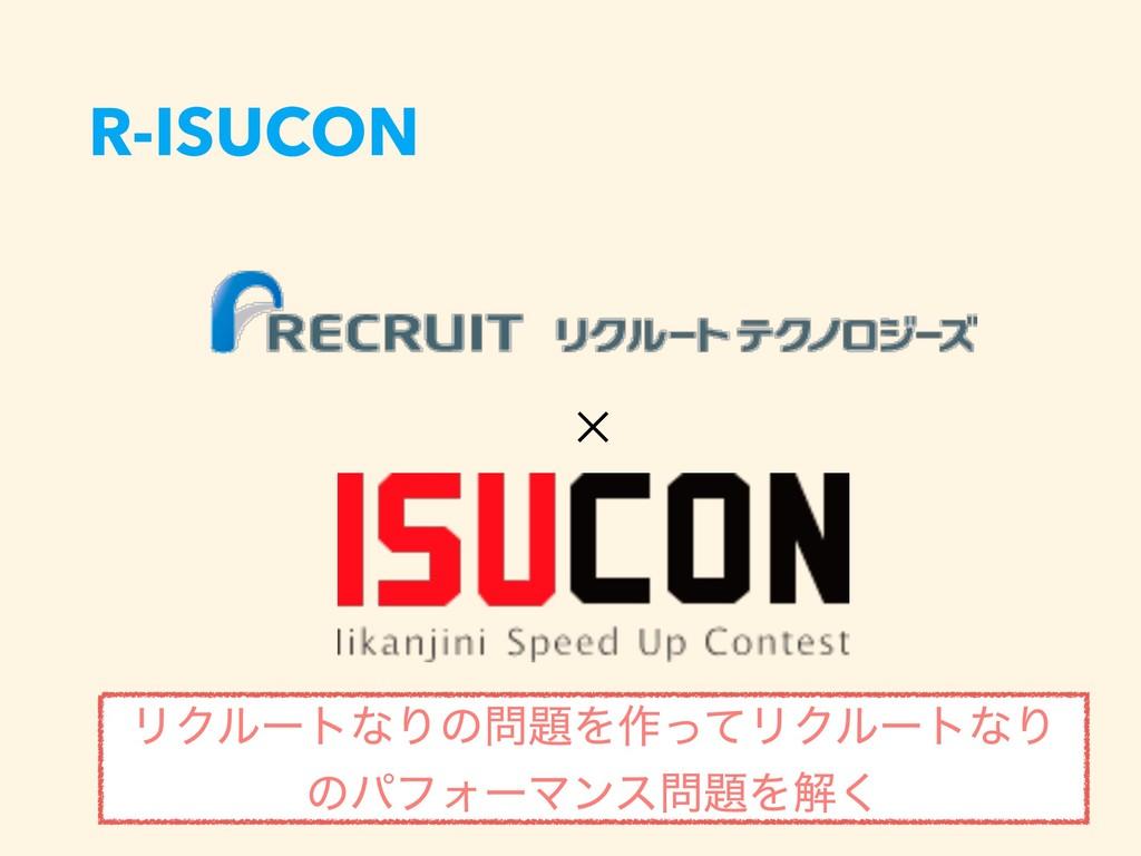 R-ISUCON ϦΫϧʔτͳΓͷΛ࡞ͬͯϦΫϧʔτͳΓ ͷύϑΥʔϚϯεΛղ͘ ✕