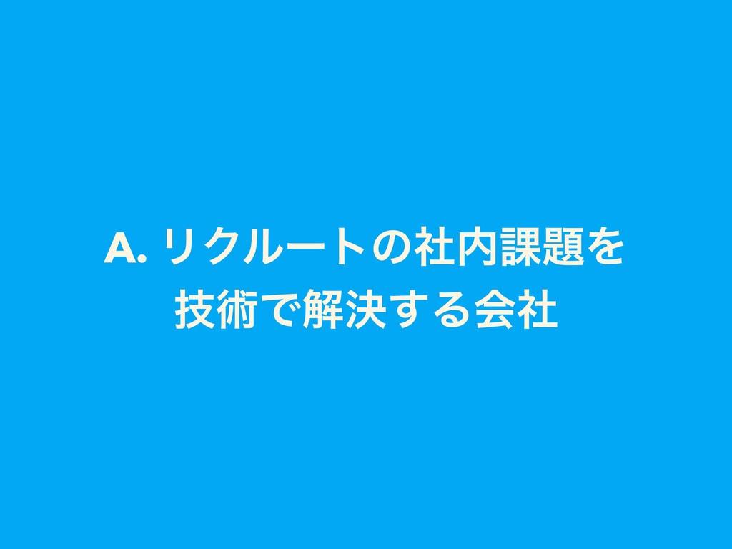 A. ϦΫϧʔτͷࣾ՝Λ ٕज़Ͱղܾ͢Δձࣾ