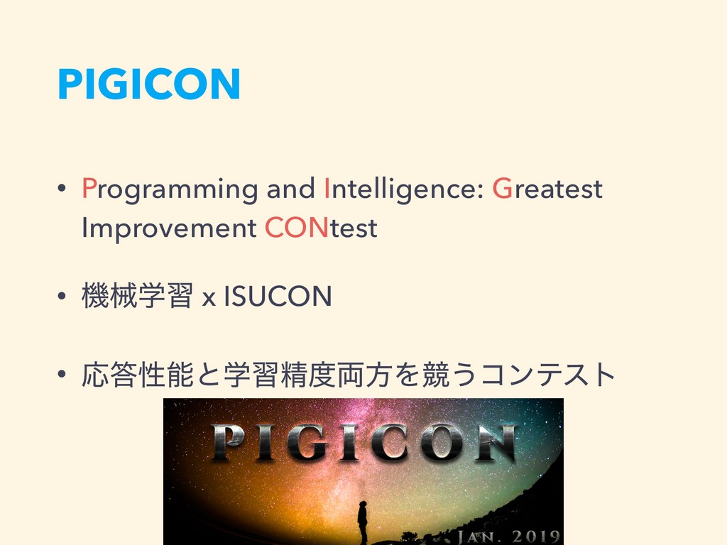 PIGICON • Programming and Intelligence: Greates...