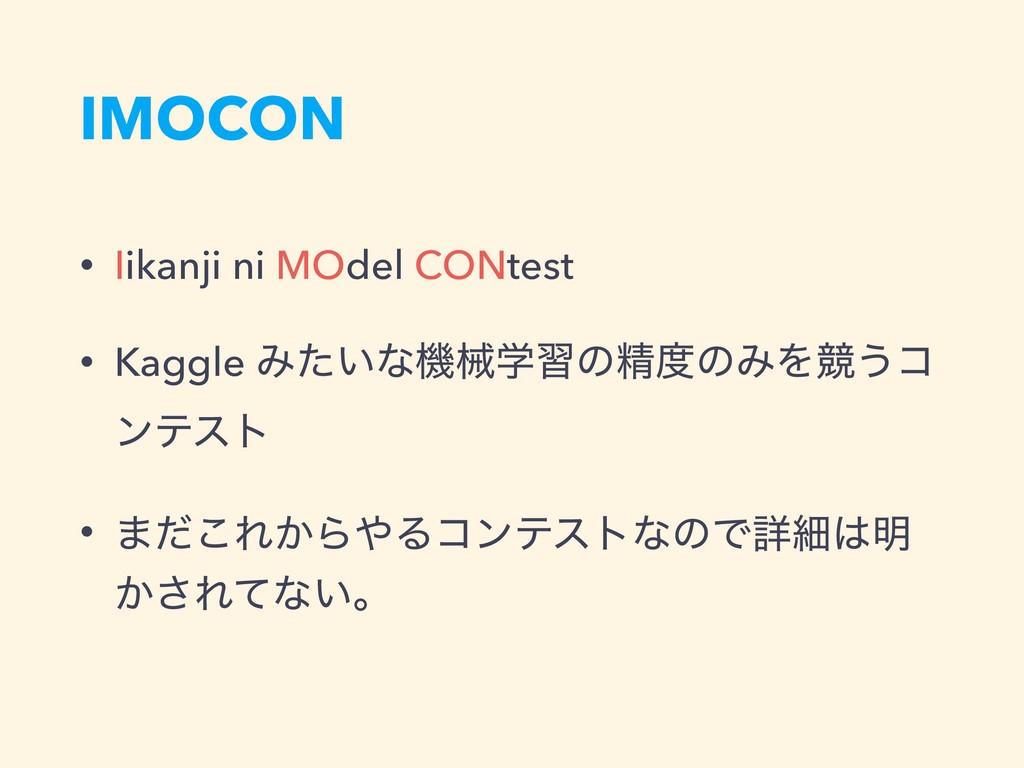 IMOCON • Iikanji ni MOdel CONtest • Kaggle Έ͍ͨͳ...