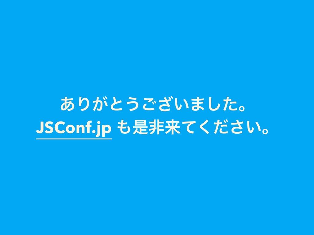 ͋Γ͕ͱ͏͍͟͝·ͨ͠ɻ JSConf.jp ੋඇདྷ͍ͯͩ͘͞ɻ