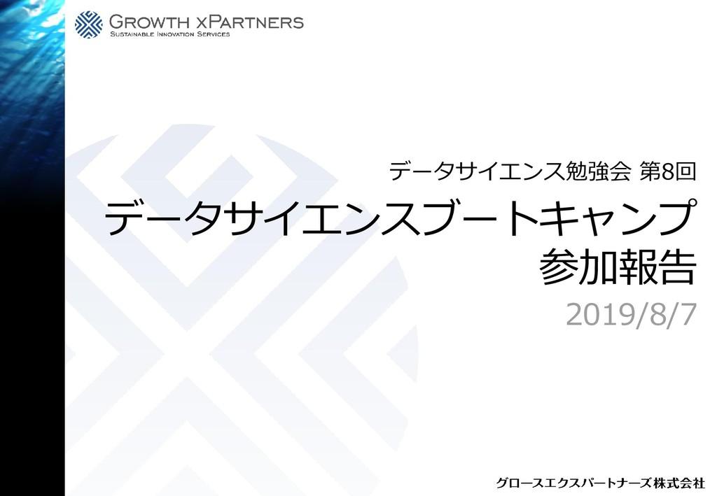 データサイエンスブートキャンプ 参加報告 2019/8/7 データサイエンス勉強会 第8回