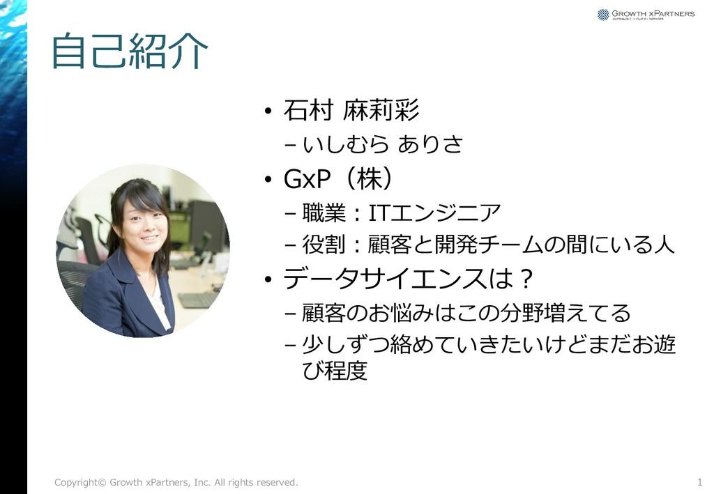 自己紹介 • 石村 麻莉彩 – いしむら ありさ • GxP(株) – 職業:ITエンジニア ...
