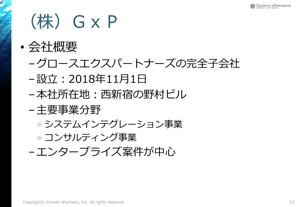 (株)GxP • 会社概要 –グロースエクスパートナーズの完全子会社 –設立:2018年11月...
