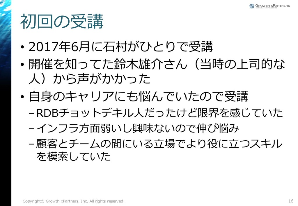 初回の受講 • 2017年6月に石村がひとりで受講 • 開催を知ってた鈴木雄介さん(当時の上司...