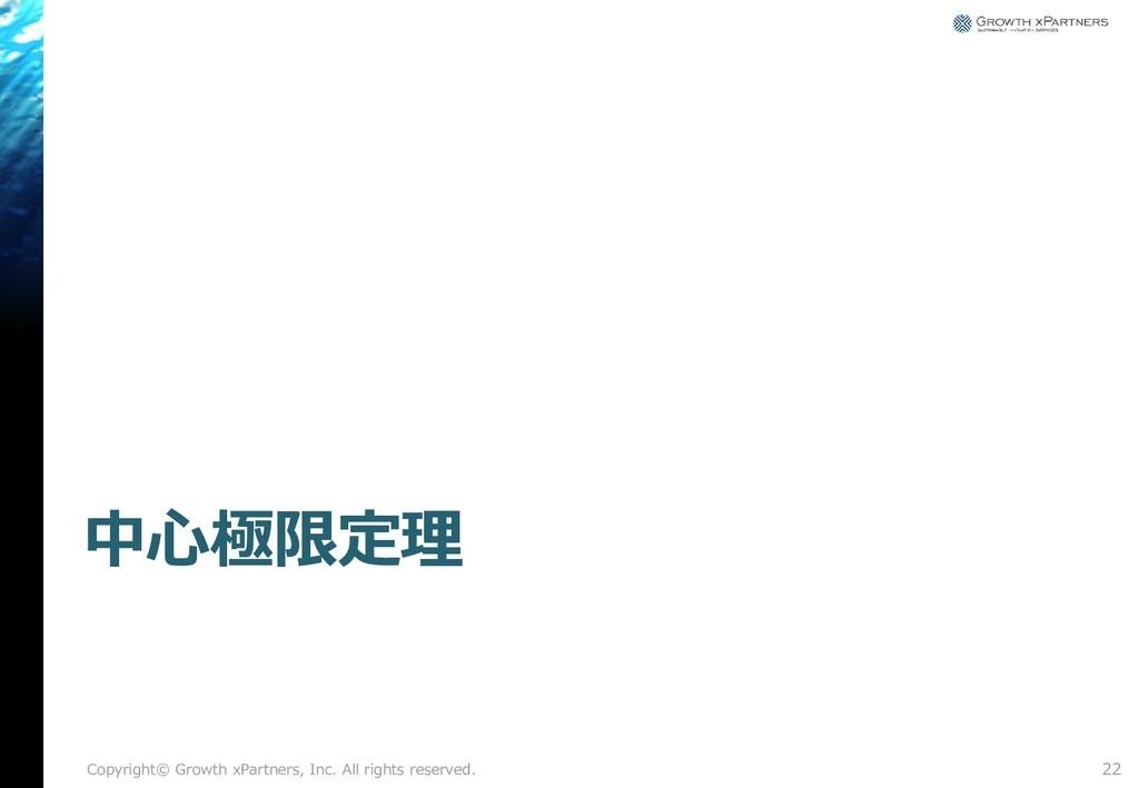 中心極限定理 Copyright© Growth xPartners, Inc. All ri...