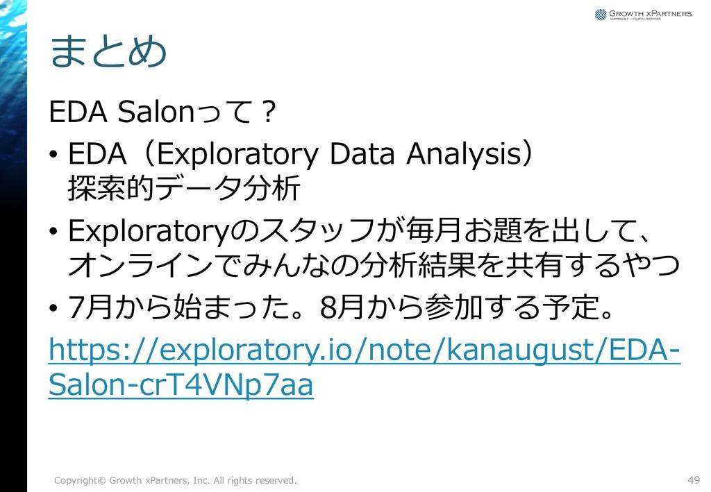 まとめ EDA Salonって? • EDA(Exploratory Data Analysi...