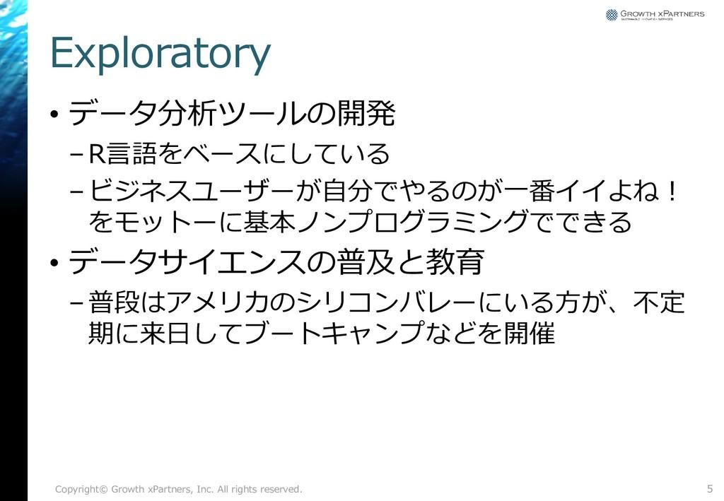 Exploratory • データ分析ツールの開発 –R言語をベースにしている –ビジネスユー...