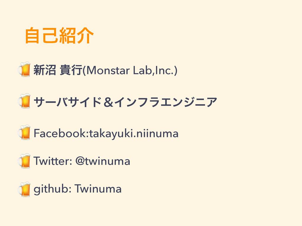 ࣗݾհ • ৽প وߦ(Monstar Lab,Inc.) • αʔόαΠυˍΠϯϑϥΤϯδ...