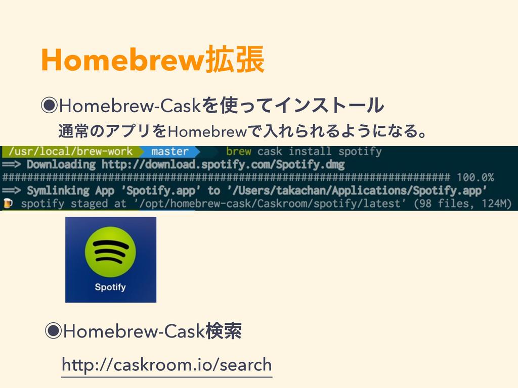 Homebrew֦ு ‒Homebrew-CaskΛͬͯΠϯετʔϧ ‒Homebrew-C...