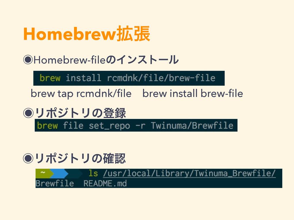 Homebrew֦ு ‒Homebrew-fileͷΠϯετʔϧ ‒ϦϙδτϦͷొ ‒Ϧϙδτ...