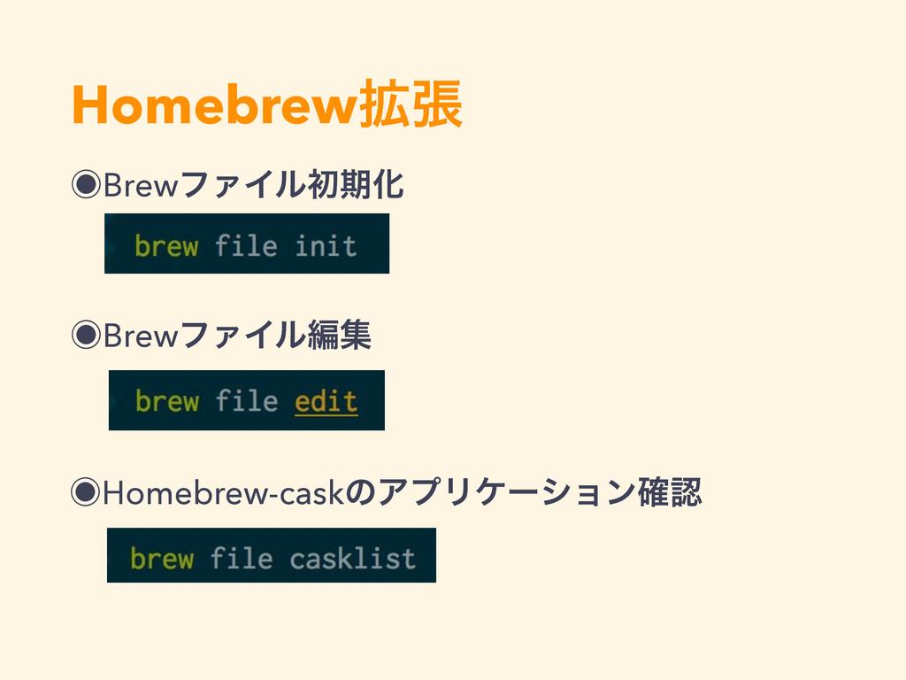 Homebrew֦ு ‒BrewϑΝΠϧॳظԽ ‒BrewϑΝΠϧฤू ‒Homebrew-c...