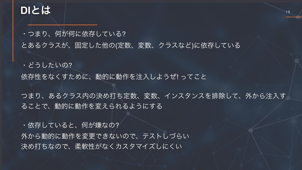 1 6 DIͱ ɾͭ·ΓɺԿ͕Կʹґଘ͍ͯ͠Δ? ͱ͋ΔΫϥε͕ɺݻఆͨ͠ଞͷ(ఆɺมɺ...