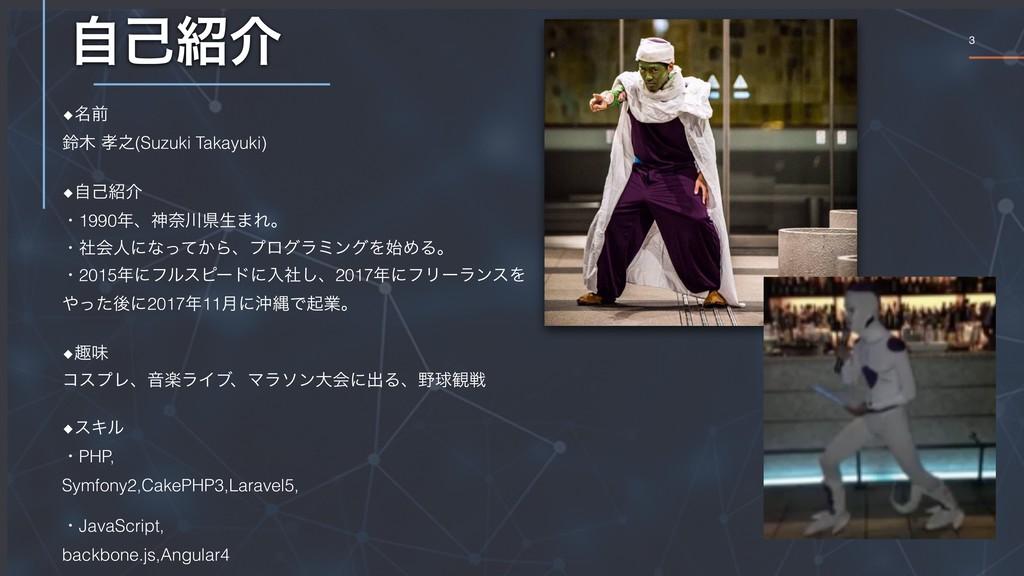 3 ࣗݾհ ◆໊લ ླ ೭(Suzuki Takayuki) ◆ࣗݾհ ɾ1990ɺ...