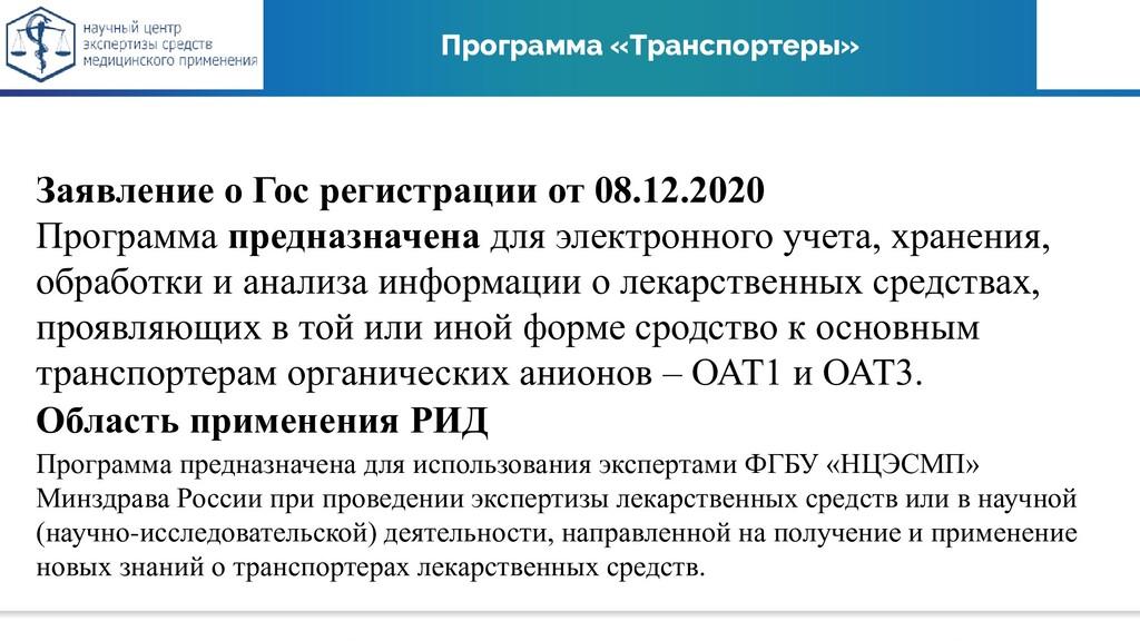 Программа «Транспортеры» Заявление о Гос регист...