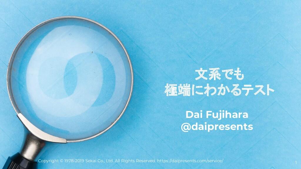 1 文系でも 極端にわかるテスト Dai Fujihara @daipresents Copy...