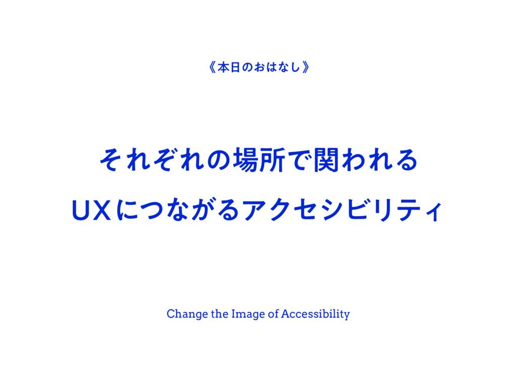Change the Image of Accessibility ʬຊͷ͓ͳ͠ʭ ͦ...