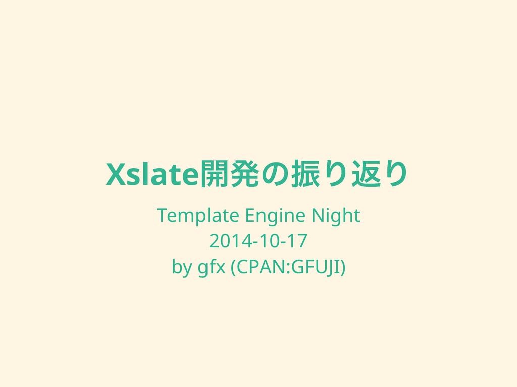 Xslate։ൃͷৼΓฦΓ Template Engine Night 2014-10-17 ...