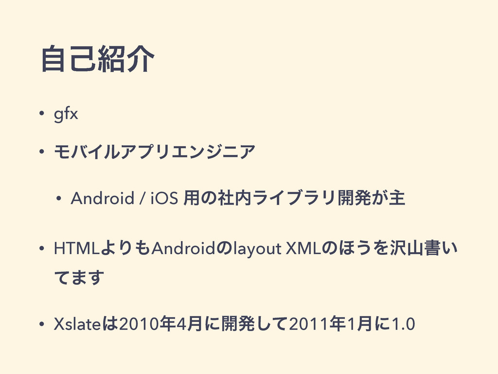 ࣗݾհ • gfx • ϞόΠϧΞϓϦΤϯδχΞ • Android / iOS ༻ͷࣾϥ...