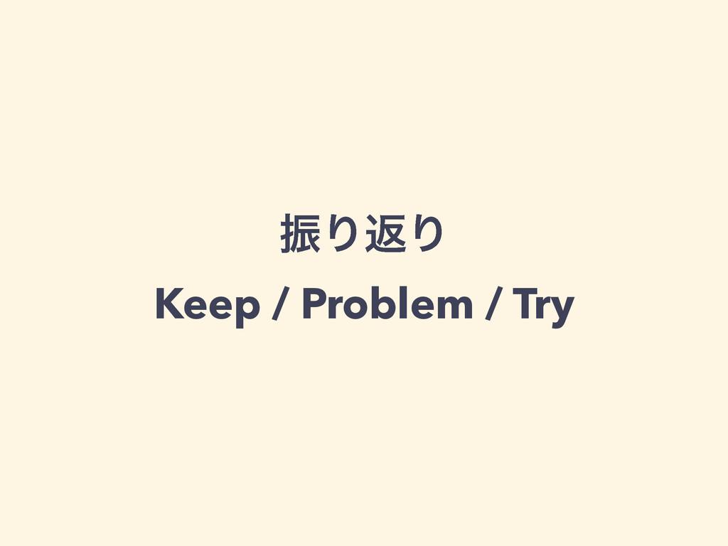 ৼΓฦΓ Keep / Problem / Try