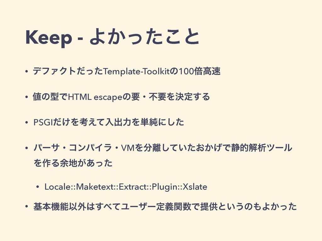 Keep - Α͔ͬͨ͜ͱ • σϑΝΫτͩͬͨTemplate-Toolkitͷ100ഒߴ...